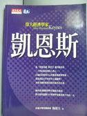【書寶二手書T6/傳記_ONV】偉大經濟學家凱恩斯_施建生