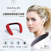 【 全館折扣 】 頸掛耳機 多功3D頸掛音響 立體環繞頸掛藍芽音響 FM TF 頂級藍芽 HANLIN358CLB
