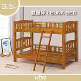 雙層床【UHO】3.5尺雙層床