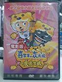 影音專賣店-B02-002-正版DVD*動畫【喜羊羊與灰太狼:虎虎生威】-電影版