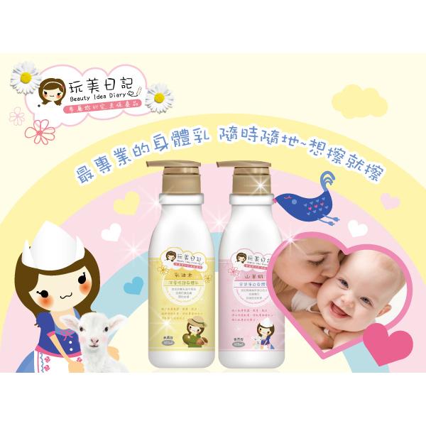 玩美日記 山羊奶密集淨白/乳油木深層修護身體乳(400ml)【小三美日】