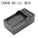 CANON NB-11L 座充