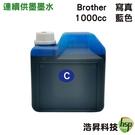 【含稅】Brother 1000CC 藍色 奈米寫真 填充墨水 適用於BROTHER 連續供墨之機型