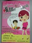【書寶二手書T6/兩性關係_KKP】嘴甜的女人最好命_戴安娜