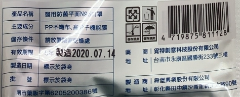 覓特醫用防菌平面N95口罩 3入/包 *維康