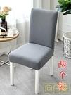 椅套 針織家用連體彈力餐桌椅子套罩簡約椅墊坐墊通用餐椅套凳子套罩 店慶降價