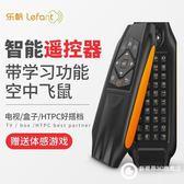 空中飛鼠遙控器 f21 智能電視機頂盒控制器 Sfzk4