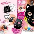日本設計LUCKY小臉貓咪桑拿面膜-單入(SNM781)[57585]