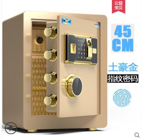 保險箱 電子指紋密碼保險箱智能手機WiFi辦公室文件床頭柜入墻全鋼防盜家庭夾萬 科炫數位