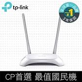 【南紡購物中心】TP-LINK TL-WR840N 300Mbps無線N路由器