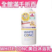 【小福部屋】Cosme大賞 日本原裝 WHITE CONC 身體美白沐浴乳 美白保濕去角質 沐浴露360ML
