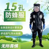 防蜂衣 馬蜂衣防蜂服連體加厚全套透氣專用防護服散熱防毒捉馬蜂養蜂工具 igo【小天使】