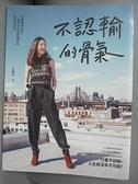 【書寶二手書T1/勵志_JG1】不認輸的骨氣 : 從偏鄉到紐約, 一個屏東女孩勇闖世界的逆境哲學