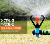 移動式自動旋轉噴頭家用園林草坪噴淋澆水園藝灌溉屋頂降溫灑水器   蜜拉貝爾