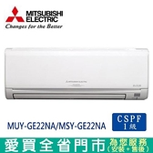 MITSUBISHI三菱3-4坪MUY-GE22NA/MSY-GE22NA變頻冷專分離式冷氣_含配送到府+標準安裝【愛買】