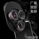 一體手機鏡頭廣角微距魚眼三合一套裝攝像頭長焦外置單反高清 概念3C旗艦店