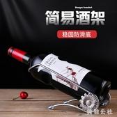創意紅酒架 簡易支架酒柜擺件玄關客廳工藝品 歐式新房裝飾酒瓶架 CJ4720『美鞋公社』
