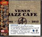 停看聽音響唱片】【CD】維納斯咖啡館...