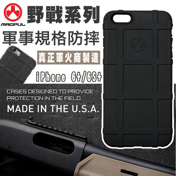 美國正品 Magpul Field case 黑色 5.5吋 iPhone 6/6S PLUS iP6+/I6S+ 戰術防護手機殼/保護殼/手機套/保護套
