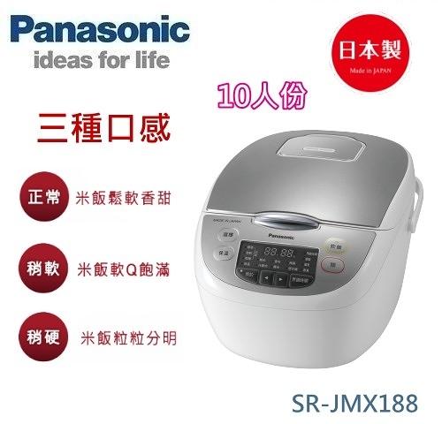 【佳麗寶】- 留言享加碼折扣(Panasonic) 國際牌10人份微電腦電子鍋 (SR-JMX188)