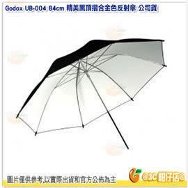 神牛 Godox UB-004 84cm 精美黑頂摺合金色反射傘 公司貨 柔光傘 反射傘 反光傘 無影罩