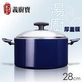 《義廚寶》湯廚系列-厚釜版28CM湯鍋-寶藍。媲美砂鍋蓄熱佳。/ 4L4092848150001