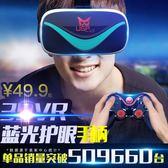 VR眼鏡ugp游戲機vr一體機虛擬現實3d眼鏡手機專用rv頭戴式蘋果ar華為4d眼睛DF 全館免運 維多
