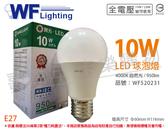 舞光 LED 10W 4000K 自然光 全電壓 廣角 球泡燈 _ WF520231