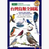 台灣鳥類全圖鑑(全新美耐版)