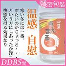 日本 頂キ あった まる 高黏度特濃溫感 潤滑液 180ml 溫感 自慰【DDBS】