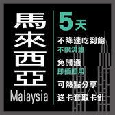 現貨 馬來西亞 新加坡 通用 5天 4G 不降速吃到飽 免開通 免設定 網路卡 網卡 上網卡