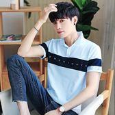 polo衫 夏季新款男士翻領POLO衫韓版拼接撞色短袖T恤 男潮半袖體恤男裝 米蘭街頭