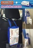 車之嚴選 cars_go 汽車用品【SP-1031】SNOOPY 史奴比/小鳥 圖案 帆布面紙盒套(可吊掛車內頭枕)