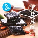 養生 黑芝麻糕【多種口味】3入組 美味田