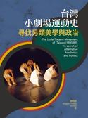 台灣小劇場運動史:尋找另類美學與政治