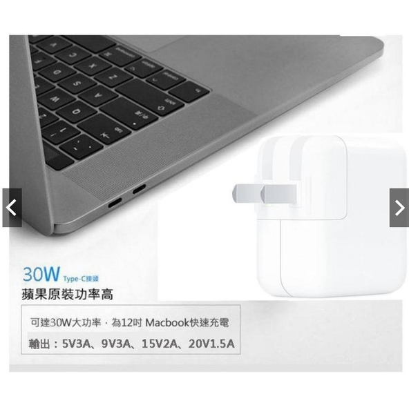 Apple蘋果原廠30W快充組 PD快充 30W旅充頭+USB-C to Lightning傳輸線Xs/MacBook