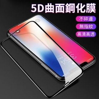 現貨 5D冷雕膜 iPhone 12ProMax 滿版 鋼化玻璃膜 i7 i8 高清 螢幕保護貼 保護膜
