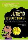 用聽的背英單7000字(50K軟精裝,附贈1148分鐘英文 中文雙效學習MP3)