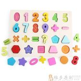 積木 玩具 兒童認數早教寶寶積木玩具 1-2周歲益智男孩3-6歲女孩子DF  免運 維多