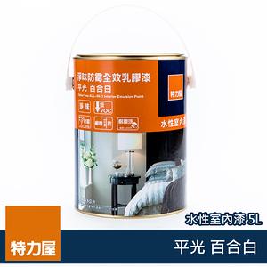 (組)特力屋淨味防霉全效乳膠漆百合白5L-2罐