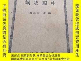 二手書博民逛書店《中國史綱》罕見中華書局 民國三十四年再版Y198722 金兆梓
