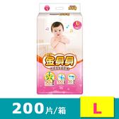 【頂級金貝貝】 紙尿褲 L (50片x4包/箱)-箱購