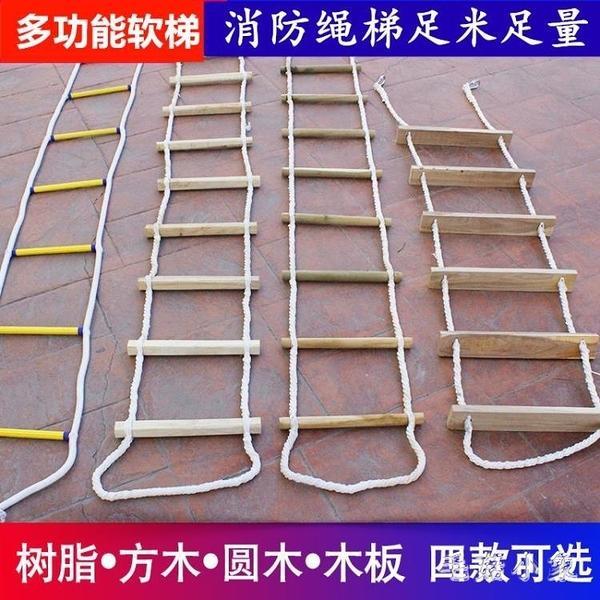 消防梯 軟梯繩梯消防逃生梯10米15米工程防滑繩梯家用梯應急救生戶外攀爬『毛菇小象』
