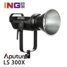 【24期0利率】Aputure 愛圖仕 LS 300X 光風暴 Bi-Color 雙色溫 LED燈 開年公司貨