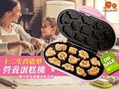 (福利品)【獅子心】十二生肖營養蛋糕機 LCM-139 / 點心機 / 鬆餅機