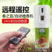 自動噴香機遙控家用廁所香水噴霧空氣清新劑臥室持久留香 交換禮物