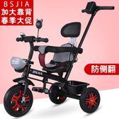兒童三輪車腳踏車1-3周歲小孩手推車男女嬰兒寶寶自行車幼兒童車HM 時尚潮流