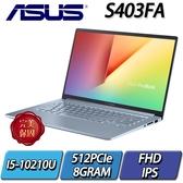 """S403FA-0242S10210U/冰河藍/I5-10210U/8G/512SSD/14"""""""