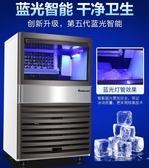 當當衣閣-制冰機100KG 大型奶茶店小型冰塊制作機YYJ