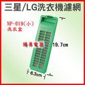 SAMSUNG三星 LG樂金 洗衣機濾網 NP-019(小)棉絮過濾網 過濾網 洗衣機 濾網
